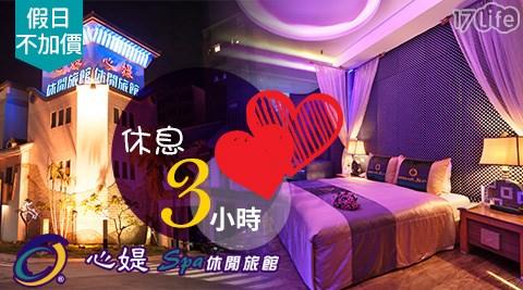 旅遊/中部/台中/Motel/休憩/休息/心媞SPA休閒旅館/心媞/休閒旅館
