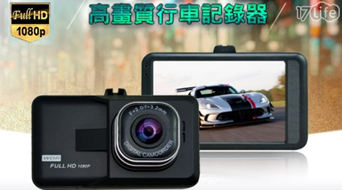 FHD/1080/高畫質影像/行車記錄器