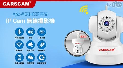 APP/遠端HD/高畫質/IP Cam /無線攝影機