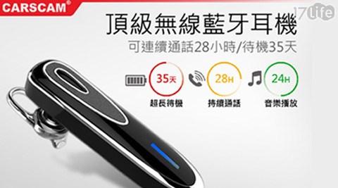 待機王/藍芽4.1/頂級/無線/藍牙耳機