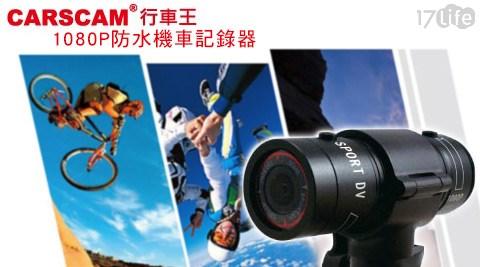 1080P/防水/機車/記錄器