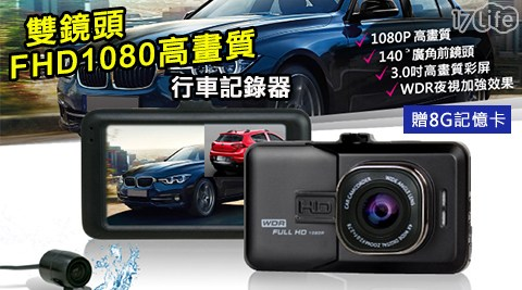 FHD 1080高畫質雙鏡頭行車記錄器(贈8G記憶卡)