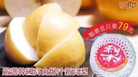 水果/水梨/秋梨/新興梨/伴手禮/贈禮/進口/韓國/爆汁/新高梨/消化