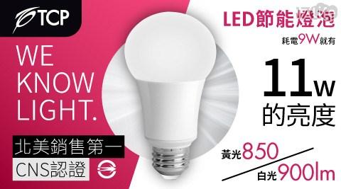 只要99元(4顆免運)即可享有【美國TCP】原價289元9W 廣角型節能省電燈泡1顆,顏色:白光/黃光,買10顆贈送1顆(顏色隨機,以此類推)!