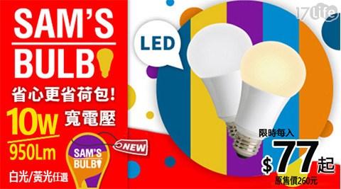 平均每顆最低只要77元起(含運)即可購得【Sam's Bulb】全電壓大廣角節能省電10W LED燈泡4顆/6顆/12顆/24顆,顏色:白光/黃光,保固一年。