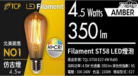 TCP/復古風華系列/TQL-ST58/LED/高演色燈絲燈泡/燈泡/2200K/暖色系琥珀色玻璃燈罩/4.5W/燈/照明/仿古/電燈泡/復古/懷舊