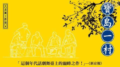 表演工作坊《寶島一村》-臺南場/展演/表演工作坊/演出/舞台劇/寶島一村