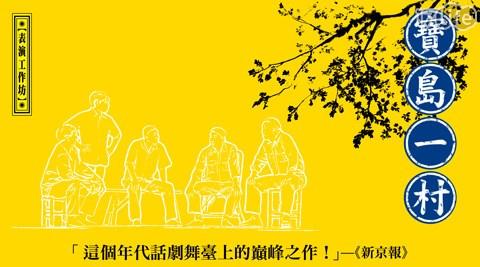 表演工作坊《寶島一村》-臺北場/展演/表演工作坊/演出/舞台劇/寶島一村