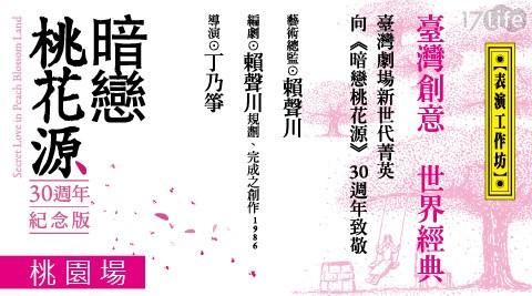 表演工作坊/暗戀桃花源/舞台劇/桃花園