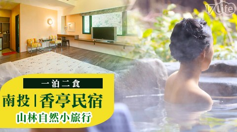 埔里 香亭民宿/埔里/香亭/集集/酒廠/紙教堂