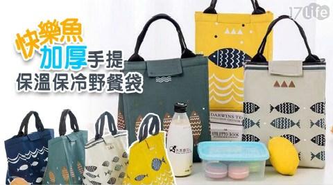 快樂魚加厚手提保溫保冷野餐袋/野餐袋/快樂魚/餐袋/手提/保溫/便當袋