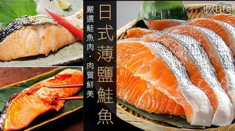 【極鮮配】日式薄鹽鮭魚
