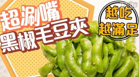 超涮嘴黑胡椒毛豆夾/黑胡椒/毛豆/下酒菜/小菜/點心