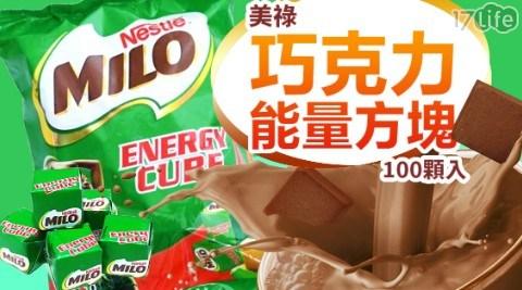美祿/巧克力/沖泡/巧克力能量方塊/馬來西亞/限量