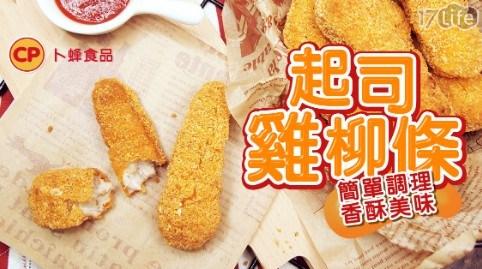 卜蜂/起司雞柳條/起司/雞柳條/雞塊/炸雞/點心/下午茶