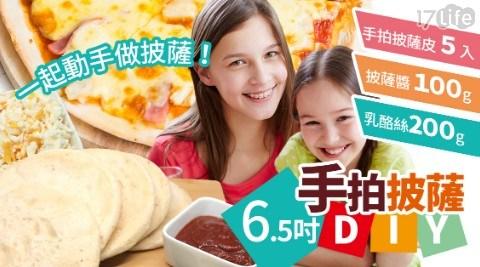pizza/比薩/diy/DIY