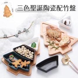 (預購)聖誕樹陶瓷分隔餐盤附竹托盤