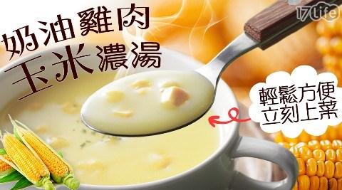 極鮮配/奶油雞肉玉米濃湯/玉米濃湯/濃湯/玉米湯/奶油濃湯/奶油玉米濃湯/雞肉玉米濃湯/湯