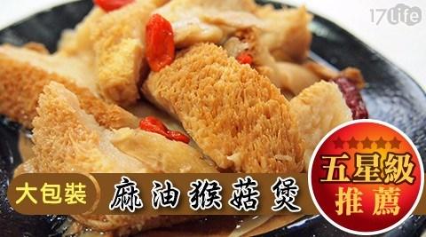 【極鮮配】五星級推薦-大包裝麻油猴菇煲