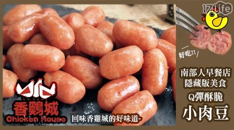 香雞城/南部/隱藏版美食/小肉豆/早餐/熱狗/香腸/美式/一口腸