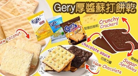 【GERY】 超濃厚醬蘇打餅乾