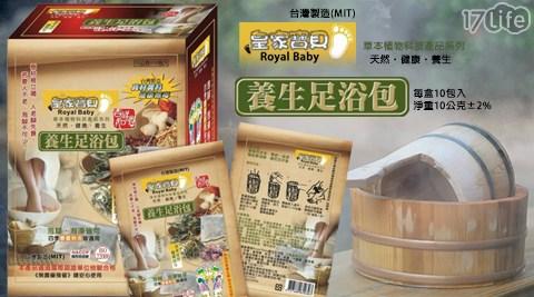 【通過檢驗認證台灣製】養生足浴包
