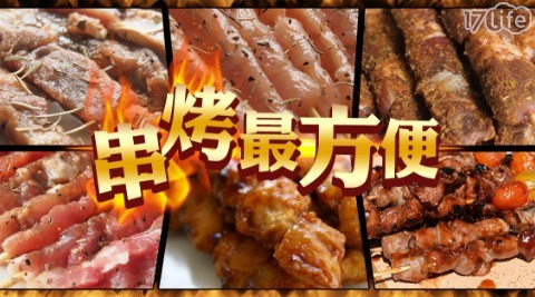 烤肉/串燒/中秋烤肉/串燒任選/極鮮配/串燒套餐/麻吉/麻糬/烤麻糬/雞肉串/牛肉串/鴨肉串/羊肉串