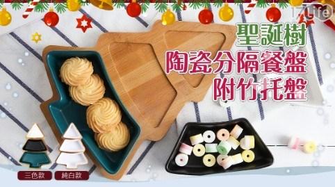 聖誕樹陶瓷分隔餐盤附竹托盤/托盤/聖誕/聖誕樹/陶瓷/糖果盤/擺飾/裝飾/耶誕/交換禮物