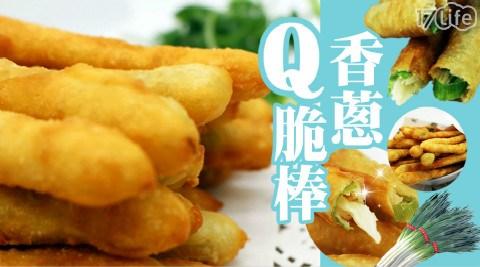 香蔥棒/蔥油餅/油蔥/早餐/下午茶/點心/三星蔥
