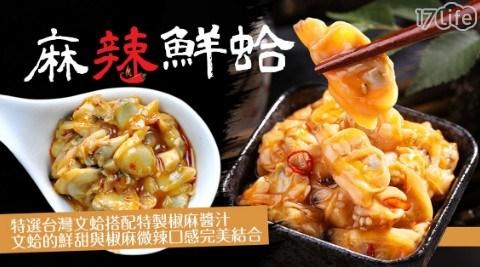 極品麻辣鮮蛤/蛤蜊/蜆/蚌殼類/海鮮/麻辣/即食