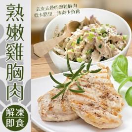 熟鮮嫩雞胸肉-解凍即食