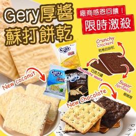 GERY超濃厚醬蘇打餅乾