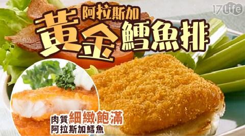黃金阿拉斯加鱈魚排/阿拉斯加/鱈魚排/魚排/漢堡