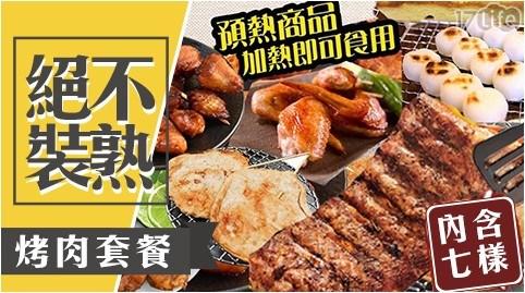 極鮮配/燒烤/中秋/中秋節/烤肉/燒肉/黑輪/麻糬/雞翅/厚片吐司/七里香/豬肋排