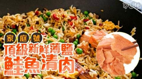 鮭魚/海鮮/炒飯/炒麵/家庭號頂級新鮮薄鹽鮭魚清肉/薄鹽/家庭號/飯糰/烘蛋/PIZZA