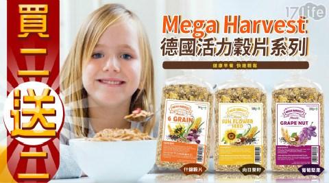 Mega Harvest/德國活力穀片/穀片/早餐/麥片/什錦/向日葵/葡萄/堅果/水果/牛奶
