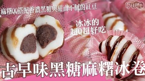 極鮮配/古早味黑糖QQ冰卷/古早味/黑糖/QQ冰卷/冰卷/黑糖QQ卷/黑糖QQ冰卷