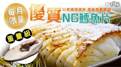 海鮮/鱈魚/NG/深海魚