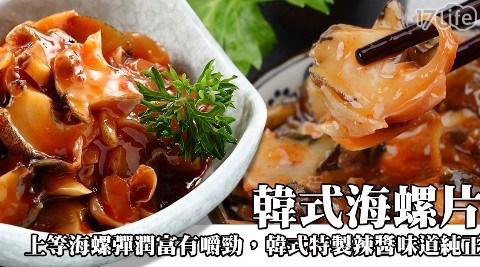 爽口開胃韓式海螺片/韓式海螺片/海螺/海螺片/開胃菜/涼拌/小菜
