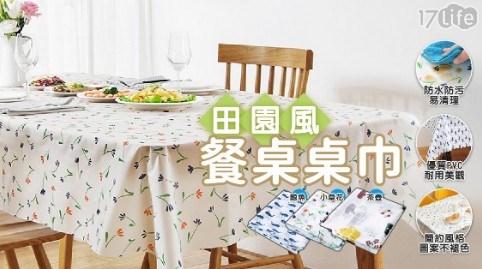 日系雜貨-防水防油田園風餐桌桌巾/桌巾/餐桌/防水防油/鄉村風/田園風