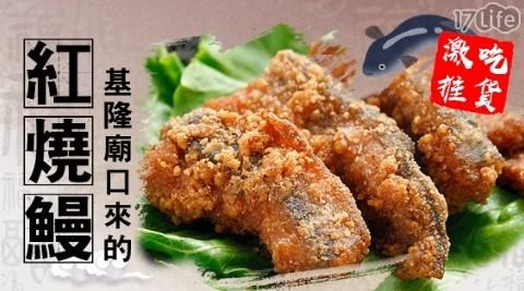 基隆廟口/紅燒鰻/即時料理/海鮮/鰻魚