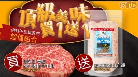 澳洲M9+日本種和牛牛排加贈岩鹽