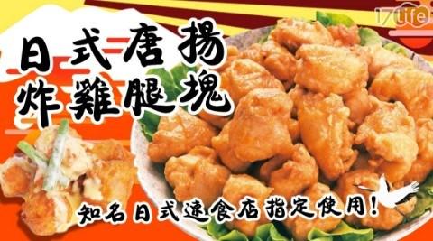 【極鮮配】日式唐揚炸雞腿塊(500g/包)