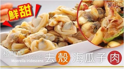 極鮮配/鮮甜/去殼/海瓜子/炒海瓜子/熱炒店/熱炒/快炒/煮湯/料理方便
