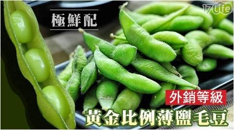 極鮮配/薄鹽毛豆/毛豆/下酒菜/輕食/外銷