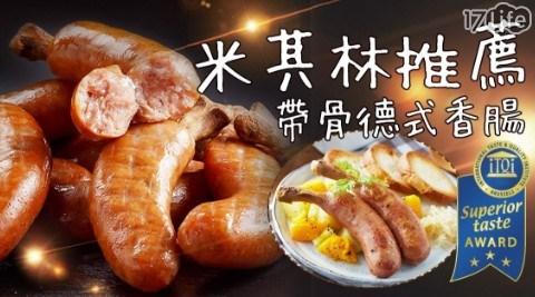【極鮮配】米其林推薦-帶骨德式香腸