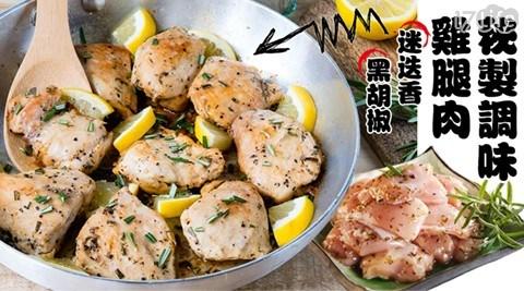 秘製調味雞腿肉