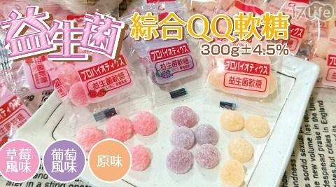 益生菌綜合QQ軟糖