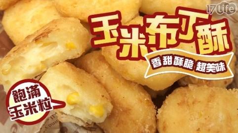 香甜玉米布丁酥/玉米/布丁/可樂餅/炸物/點心/下午茶