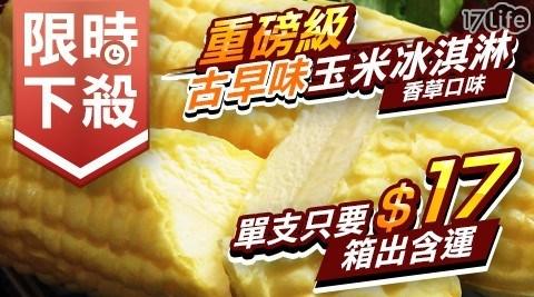 重磅級古早味香草玉米冰淇淋